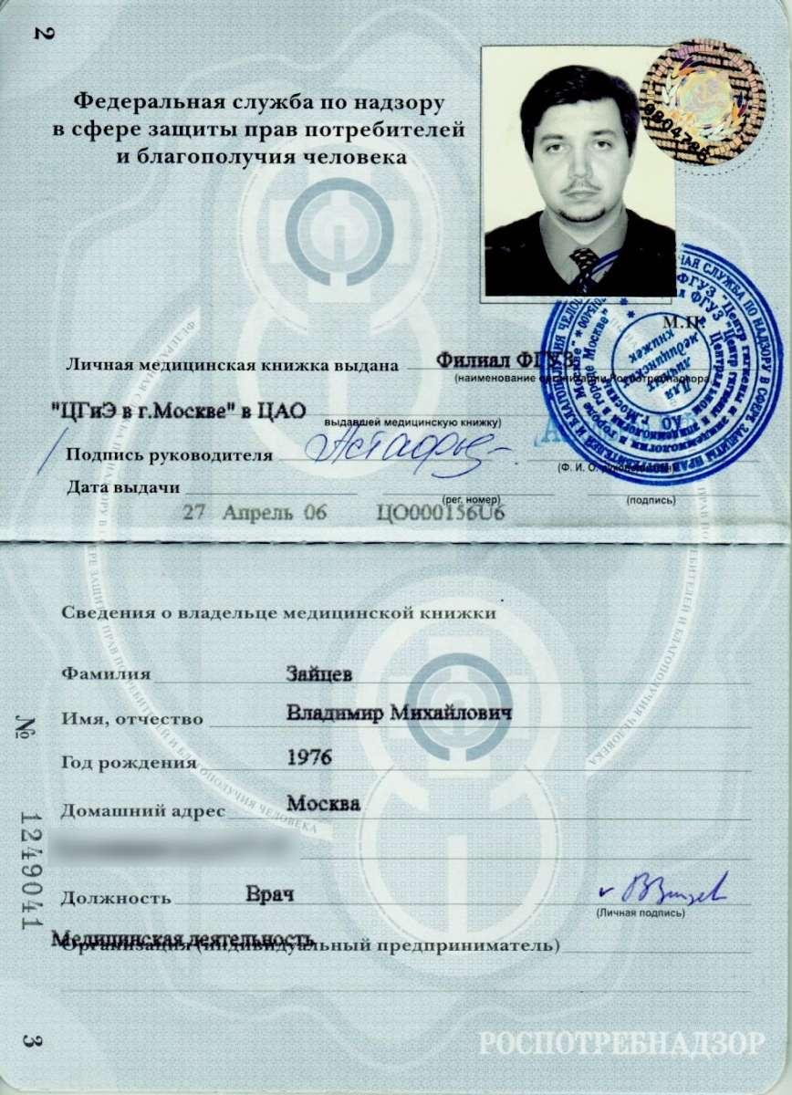 Медицинская книжка в Москве Царицыно