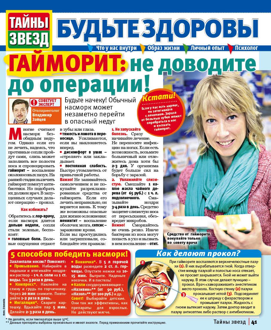Статья доктора Зайцева в журнале Тайны Звезд
